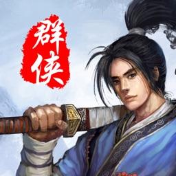 风云群侠传-经典单机武侠RPG江湖再现