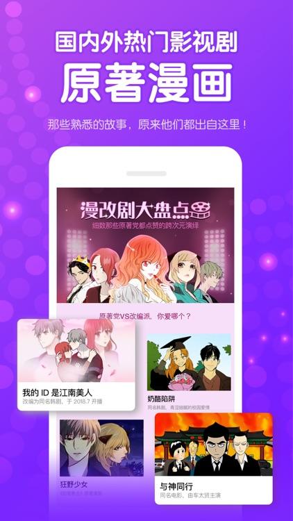 咚漫-漫画人都爱的漫画之家 screenshot-3