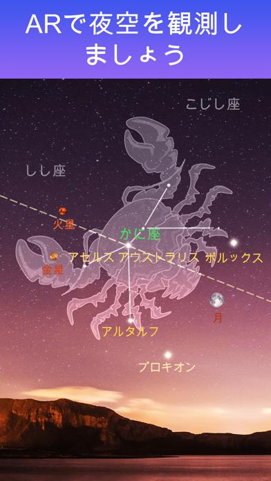 Star Walk - ナイトスカイ: 星座と星 ScreenShot0