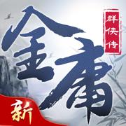 新金庸群侠传-自由武侠 热血江湖