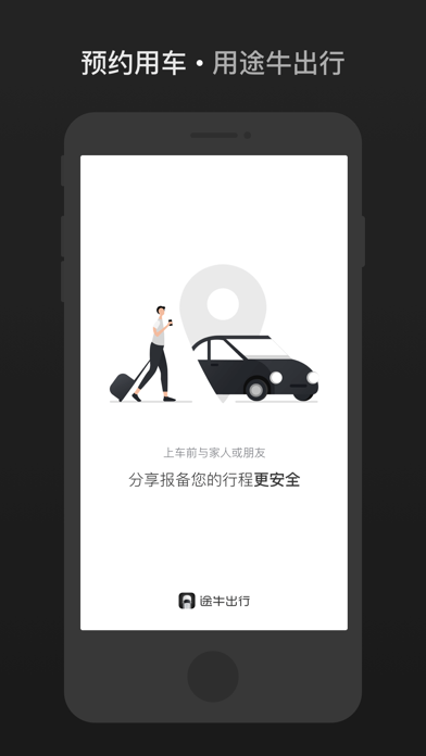 途牛乘客端 app image