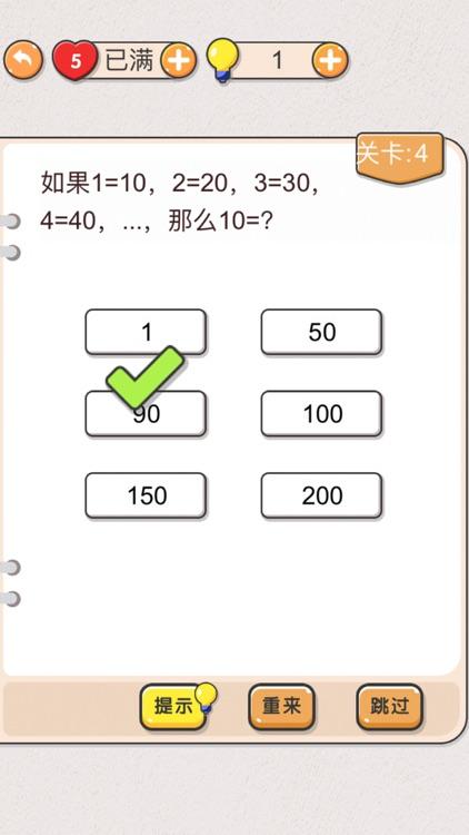 疯狂脑洞大师兄 screenshot-3