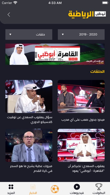 AD Sports أبوظبي الرياضية screenshot-4