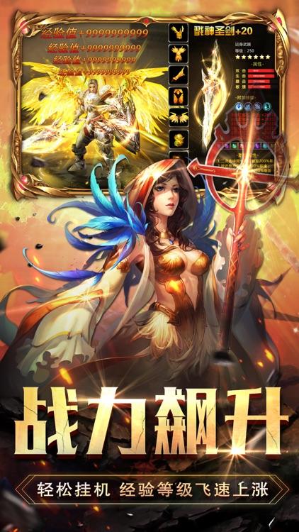 无尽战神-多人在线手游 screenshot-3