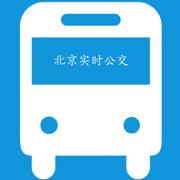 北京实时公交[Beijing]
