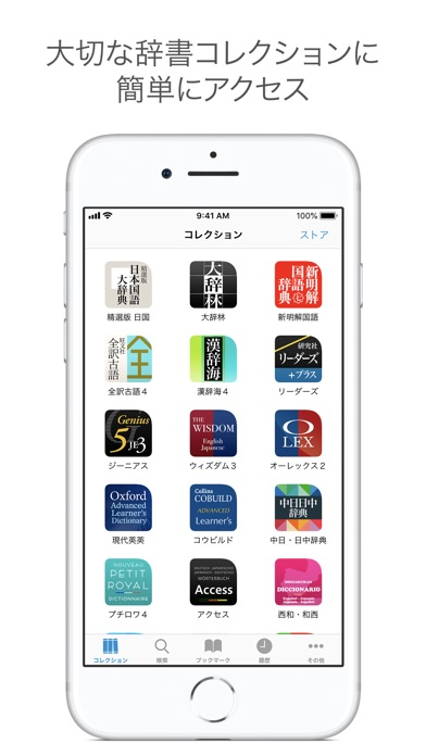 Screenshot for 辞書 by 物書堂 in Japan App Store
