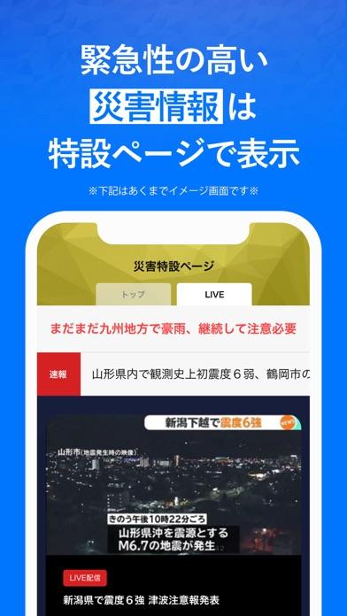 TBSニュース - テレビ動画で見るニュースアプリ ScreenShot3