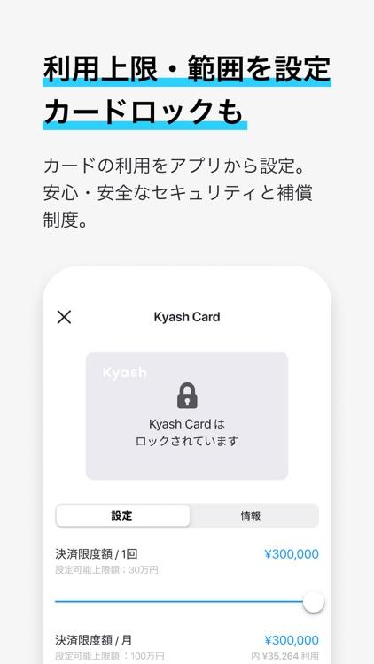 Kyash(キャッシュ)-Visaカードが使えるスマホ決済 screenshot-6