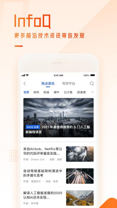 极客时间-精品专栏视频课训练营 Screenshot