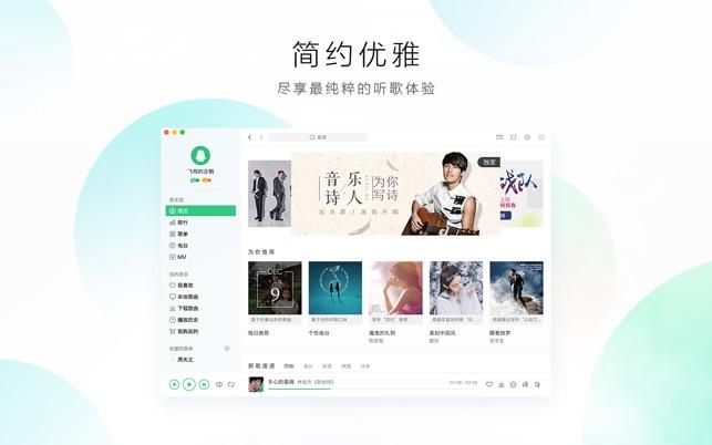 QQ音乐on the Mac App Store