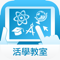 App Icon for 活學教室 App in Malaysia IOS App Store