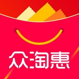 众淘惠-淘宝优惠券购物省钱APP