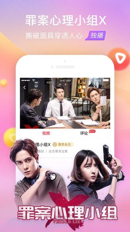 搜狐视频-高清播放头条影视大全 screenshot-4