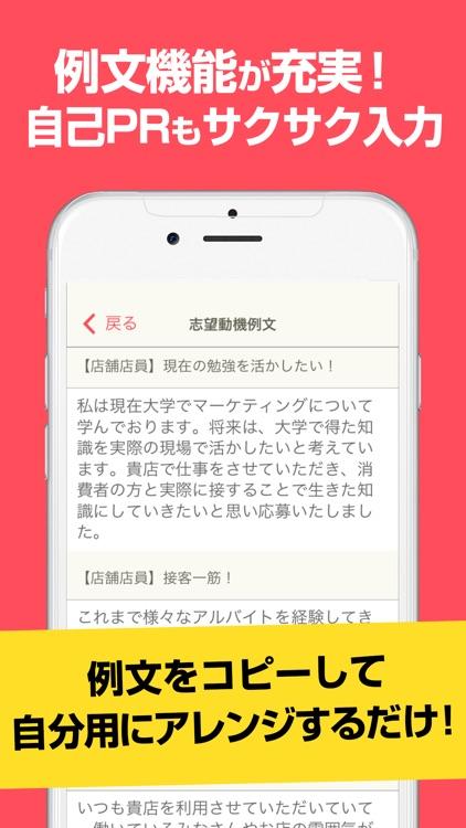 レジュメ screenshot-2