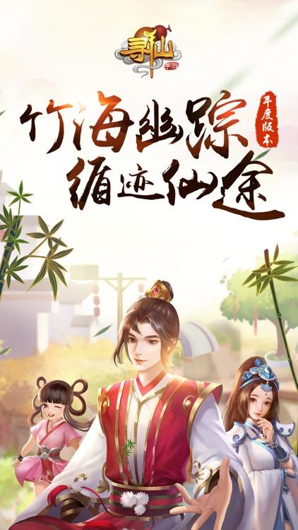 寻仙 screenshot-0