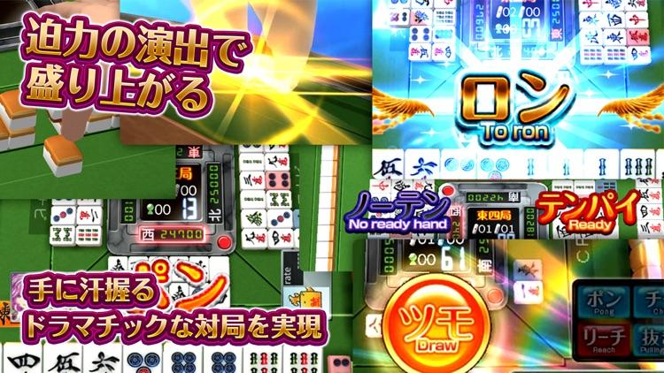麻雀 ジャンナビ麻雀オンライン screenshot-7