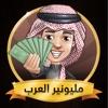 لعبة مليونير العرب مونوبولي