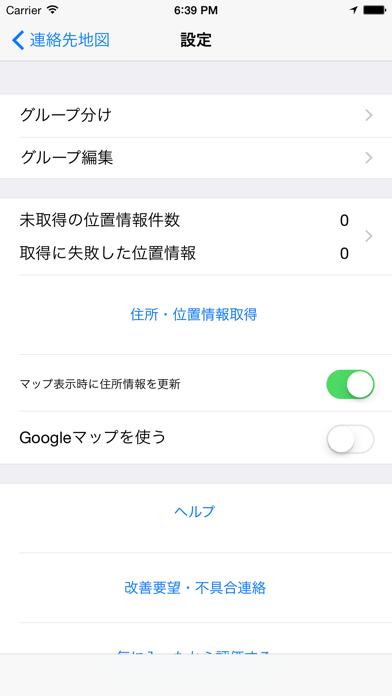 連絡先地図のスクリーンショット5