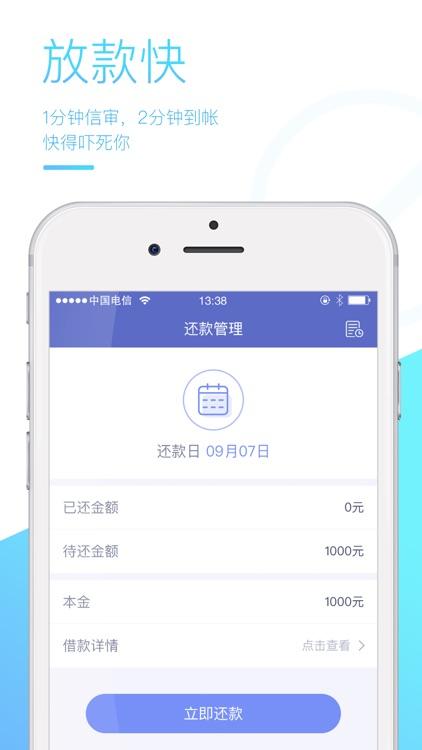 天天速贷-年轻人极速借钱借款贷款平台 screenshot-3