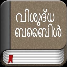 Malayalam Bible-bible2all.com