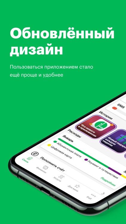 МегаФон screenshot-0