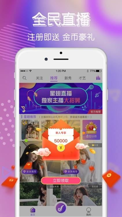 星翅直播-全民直播交友视频聊天app