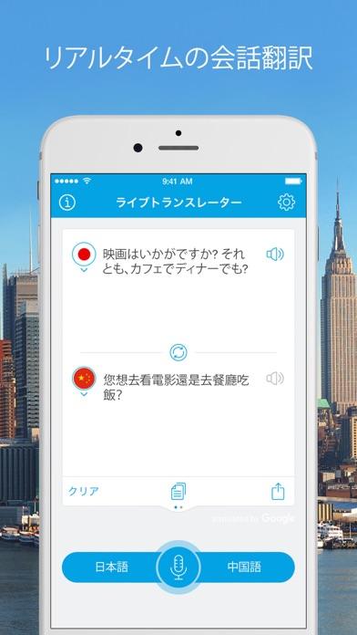 翻訳 Me – 音声翻訳スクリーンショット