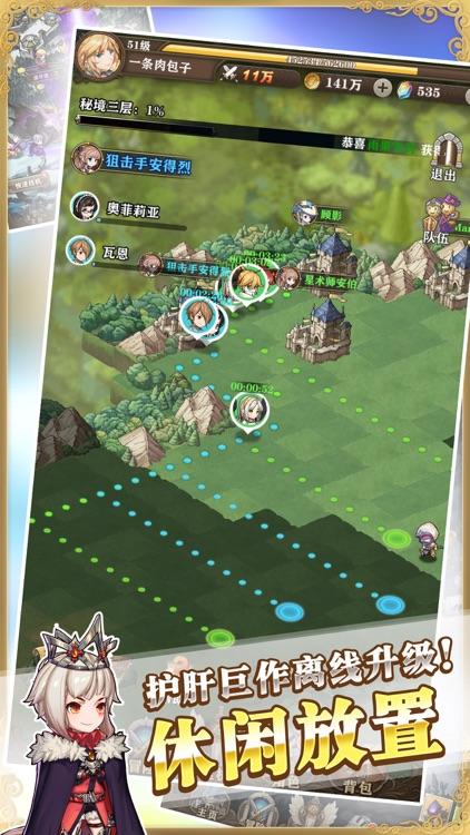 苍之纪元-二次元放置冒险手游 screenshot-4