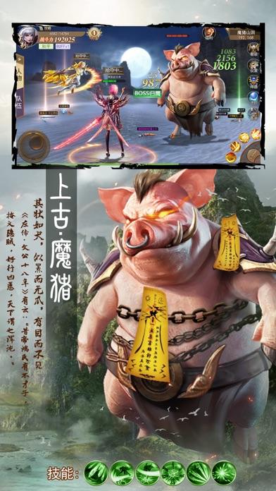 山海经:吞天魔猪-火爆开服