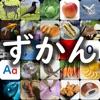 図鑑アプリ - iPhoneアプリ