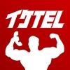 イケTEL - iPhoneアプリ