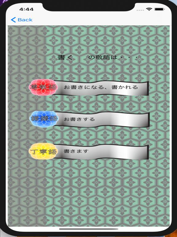 KeigoJiten screenshot 4