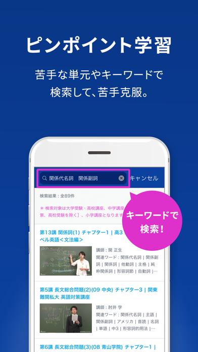 スタディサプリ ScreenShot2
