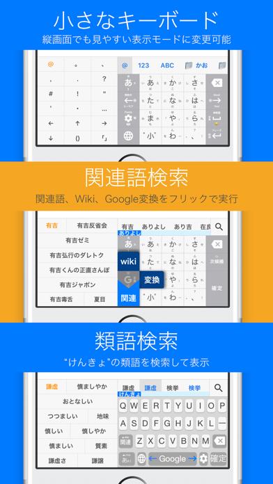 ワードライト - 日本語・類語キーボードのスクリーンショット