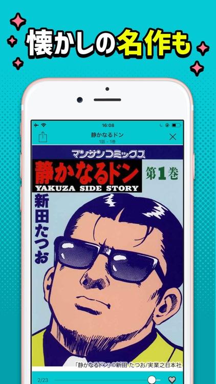 まんが放題 人気コミックが読み放題まんがアプリ screenshot-6