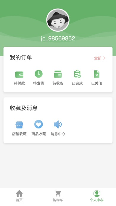 Screenshot for 同城建材® in Viet Nam App Store