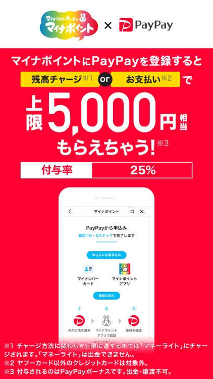 PayPay-ペイペイ(キャッシュレスでスマートにお支払い) screenshot-7