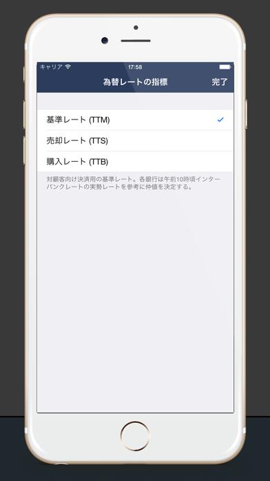 為替情報 Lite ScreenShot4