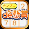 ナンプレde懸賞 - 懸賞付きナンプレパズルゲーム-Ohte, Inc.