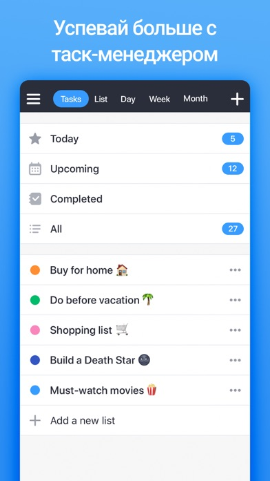 Скриншот №3 к Calendars – Календарь и Планер