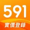 591-租屋買屋實價登錄專業平台