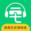 陕西历史博物馆讲解-博物馆智能电子导游