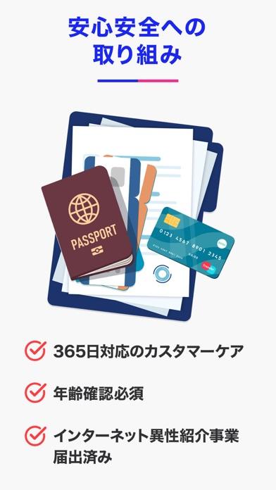 Match Japan マジメな出会い・婚活マッチングアプリ ScreenShot5