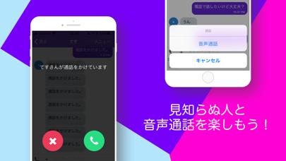 ランダムチャット - 暇つぶしトークアプリのスクリーンショット2