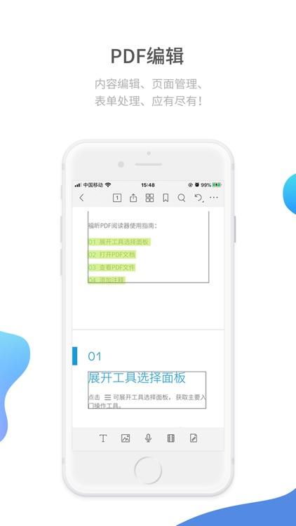 福昕PDF阅读器-PDF注释转换编辑 screenshot-4