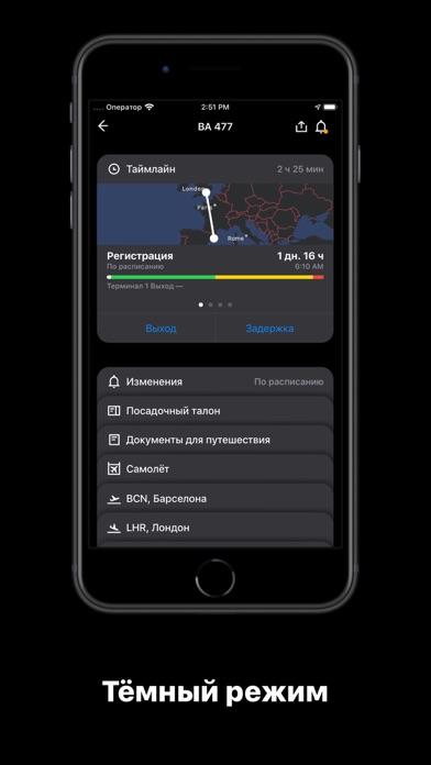 Скриншот №2 к App in the Air