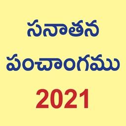 Telugu Calendar - 2021