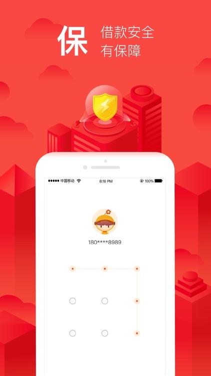 小花卡贷-信用卡还款和贷款平台 screenshot-3