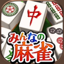 Telecharger 麻雀 みんなの麻雀オフライン麻雀ゲーム Pour Iphone Ipad Sur L App Store Jeux