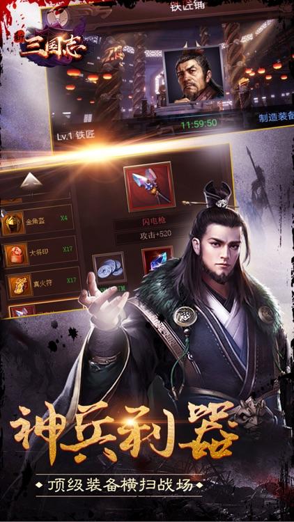 新三国志-三国国战策略手游 screenshot-3